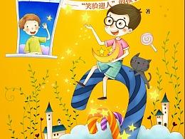 童书封面图