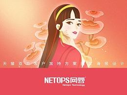 天猫双11 美妆插画海报设计