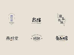 | 字体设计 | 百字集