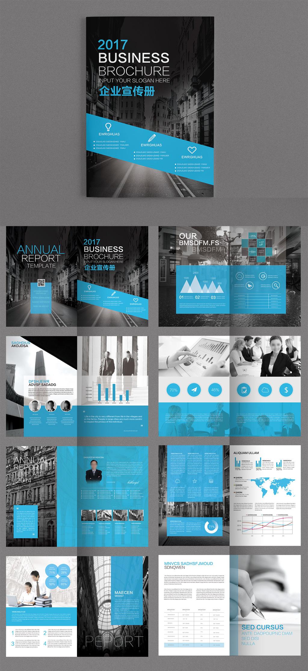 43套企业宣传册产品画册杂志排版作品集psd设计模板素材源文件图片