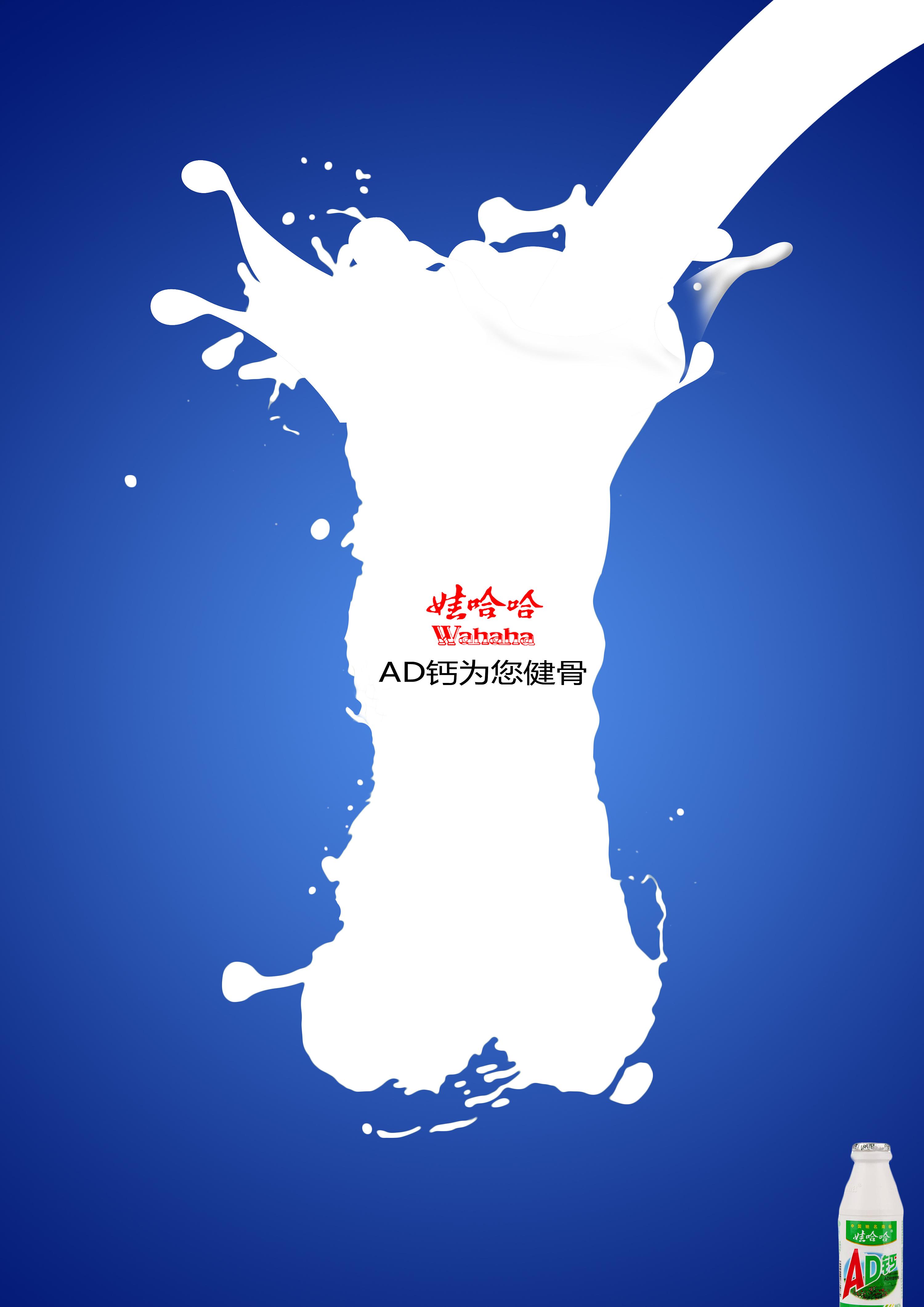 娃哈哈钙多多创意书【相关词_ 娃哈哈ad钙广告策划书】图片