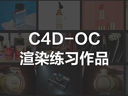 C4D-OC 渲染练习作品