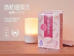日本面膜包装设计