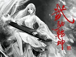 《武动乾坤》插画系列