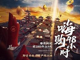 杞利元 99划算节海报