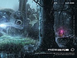【寻找致命菌类】电影级合成海报