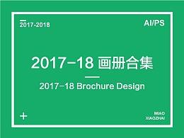 2017-2018画册设计