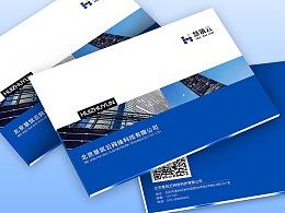 同鑫建投企业项目宣传册