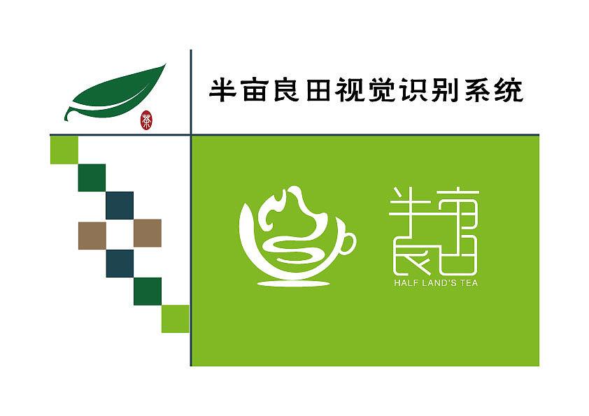 半亩良田logo及VI系统