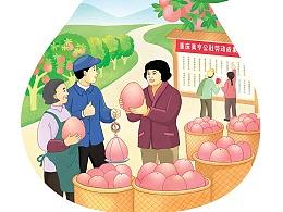重庆美亨公社柚子包装设计