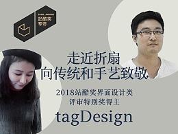 tagDesign:走近折扇  向传统和手艺致敬
