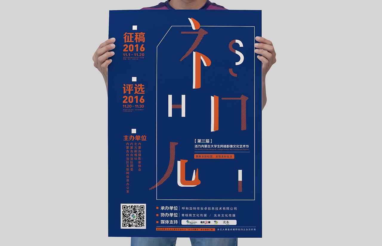 """""""内蒙古大学生网络文化艺术节""""海报设计"""