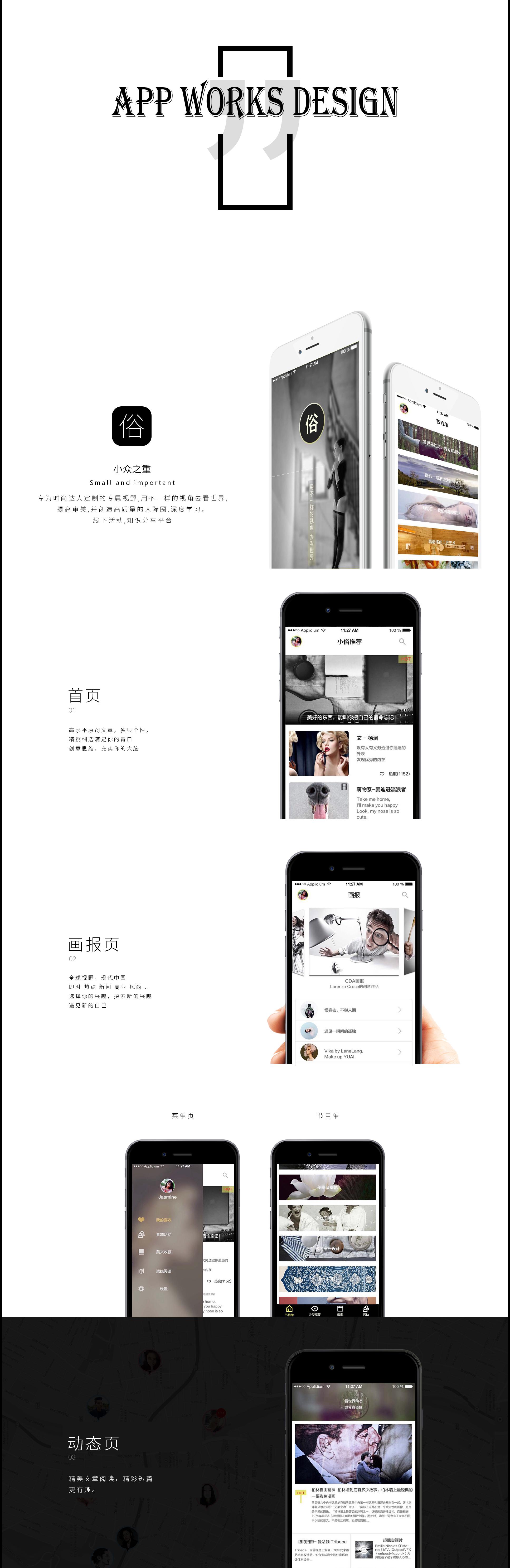 毕业作品 文艺app界面设计GUI展示