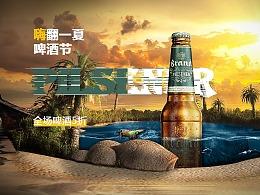 啤酒创意海报