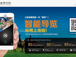 内蒙古App说明页面