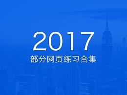 2017部分网页练习合集