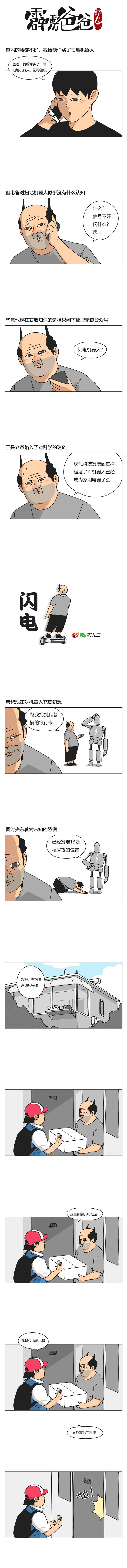 查看《一台扫地机器人勾起了我爸的陈年往事》原图,原图尺寸:800x9850