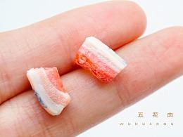 五花肉-软陶