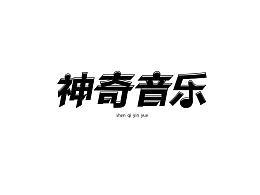 字体设计17