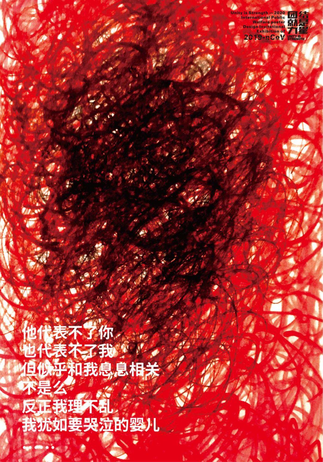 """团结就是力量——2020抗击""""新型冠状病毒""""国际公益海报设计邀请展纪实合集一插图(12)"""