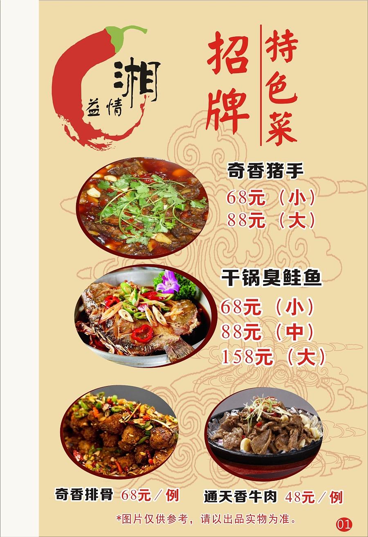 湘菜菜谱图片 图片合集图片