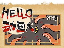 Hello,动画人!SC48