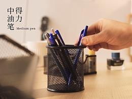 【产品视频】中油笔系列