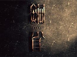 铜雀品牌视觉设计