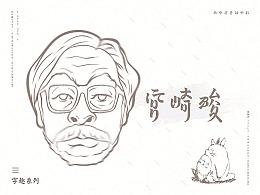 字趣:宫崎骏集(下)