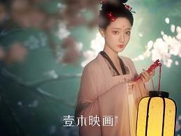 【子夜歌】内景 壹木映画 · STUDIO