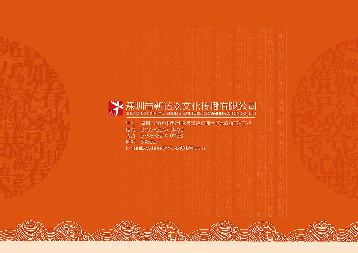 保险公司新春晚会背景及策划方案ppt封面设计图片