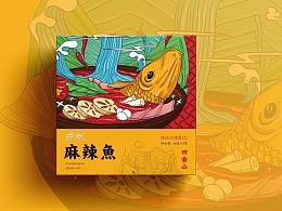 麻辣鱼调料包装