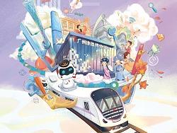 趣至绘馆出品:《趣向未来 — 探秘广州地铁博物馆》