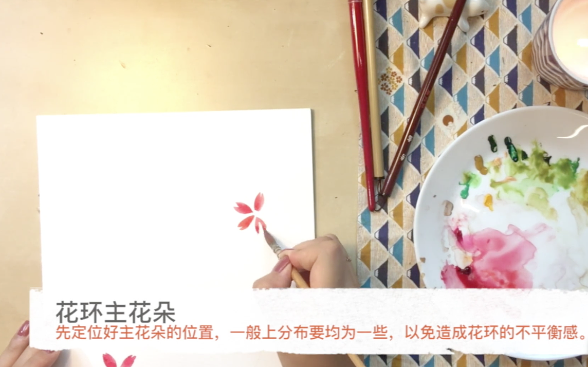 新手水彩手绘教程——童趣花环