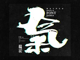 年底字体/版式设计  源贰
