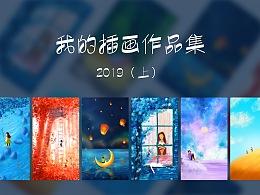2019插画作品集(上)