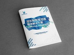 河长制 物联网公司宣传