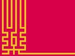 字体设计 | 春节快乐