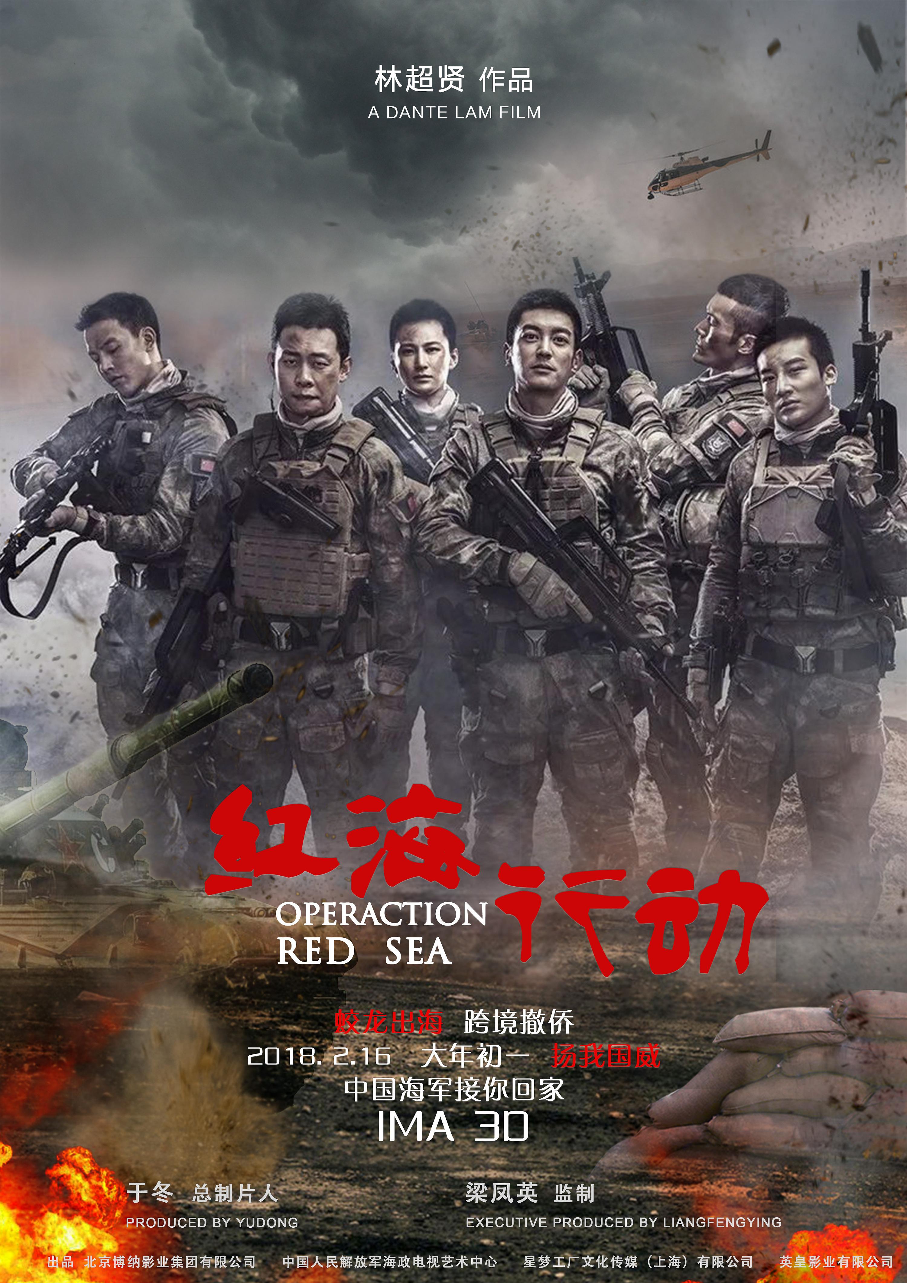 红海行动电影海报