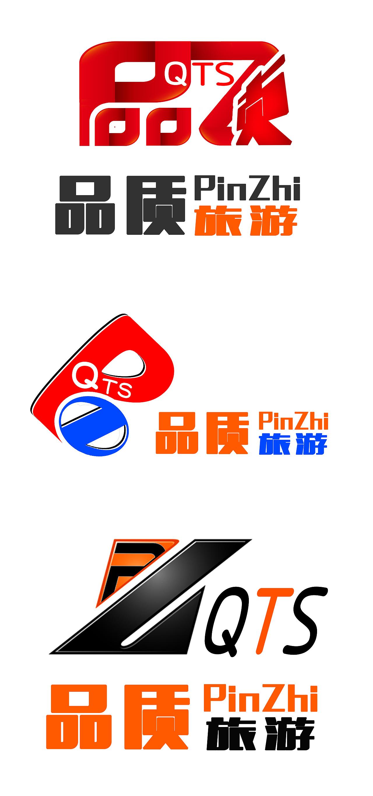 品质旅游logo图片