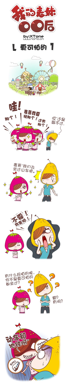 表妹卡通囹�a_翔通动漫《我的表妹00后》搞笑作品