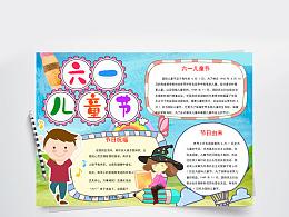 多彩卡通欢乐六一儿童节介绍节日祝福手抄报word文档图片
