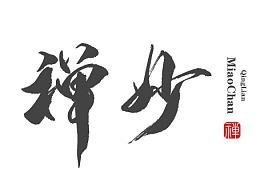 石头许12月 书法商写 字体设计 书法标志 书法字体