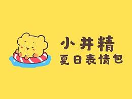 动态表情包设计丨夏日小井精