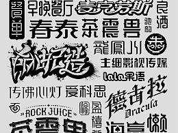 一些字-刘珣品牌设计
