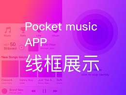 Pocket music APP 线框图