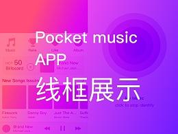 Pocket music APP 线框图
