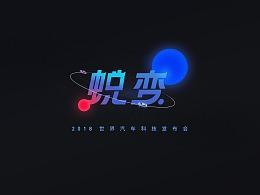 2018世界汽⻋科技发布会 主视觉KV