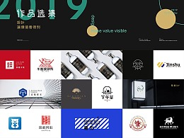 2019品牌设计选集