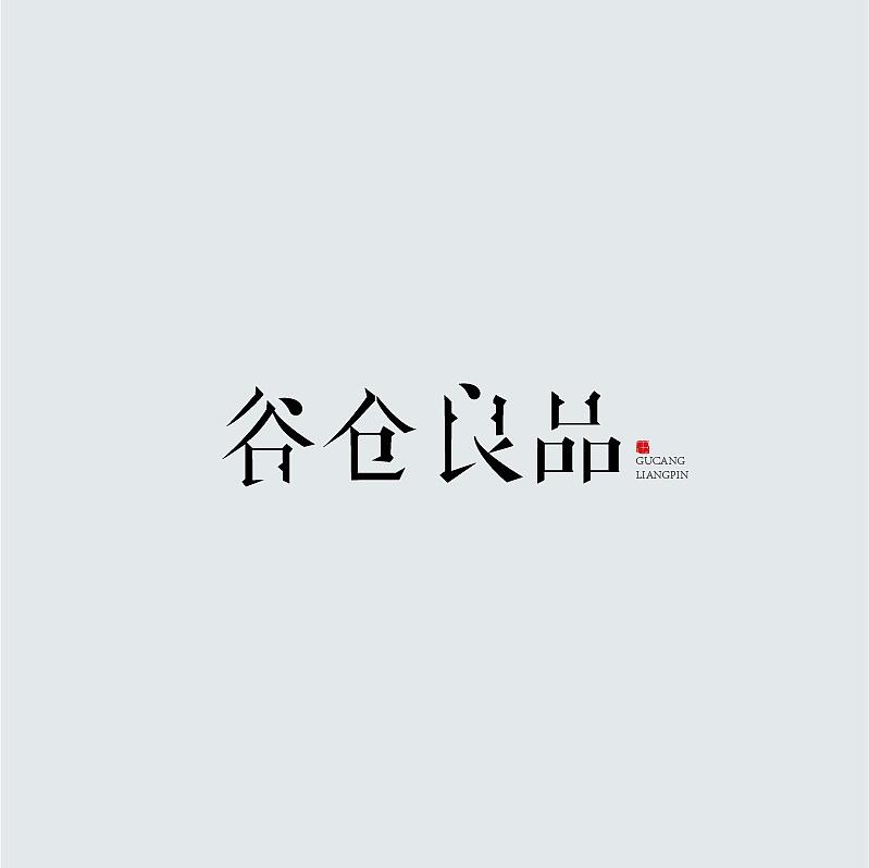 谷仓良品这四个字给我一种油然而生的高级感,所以在字体的设计图片
